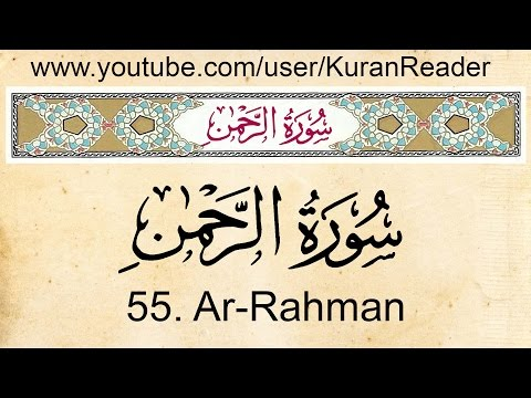 Quran 55 Ar-Rahman with English Audio Translation and Transliteration HD