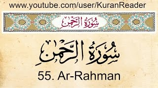 Download Quran 55 Ar-Rahman with English Audio Translation and Transliteration HD