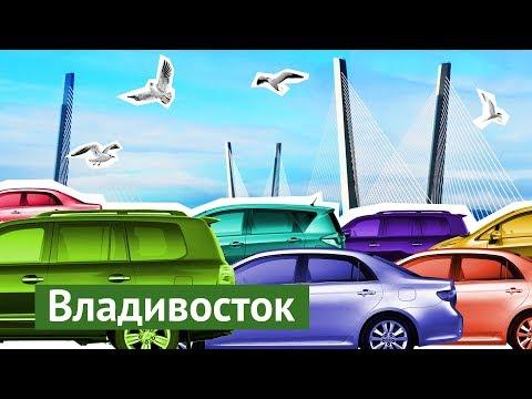 Владивосток: город победивших автомобилистов