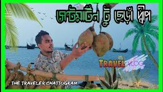 ৩০ টাকায় সেন্টমাটিন টু ছেড়াঁ দ্বীপ//os mahdy//Travel Vlog//The Traveler Chattogram//Chittagong