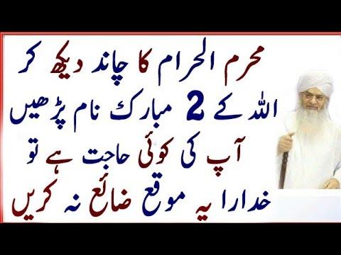 Muharram Ki Chand Raat Ka Wazifa | Yakam Muharram Ka Wazifa | Muharram Ka Wazifa | Amal