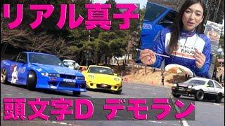 〈ENG-Sub〉リアル真子が頭文字Dデモラン!! 塚本奈々美【Best MOTORing】2018