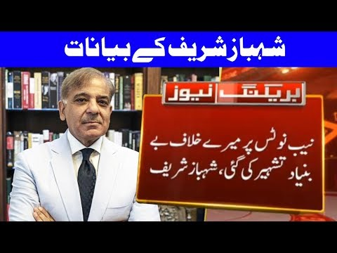 Appeared before NAB despite 'malicious' notice in Ashiana case: Shehbaz Sharif