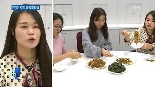 추석 음식 가볍게…'저열량' 조리법은?