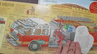 """Обзор книг издательства МИФ, """"Гигантский транспорт"""", """"Спасательные машины"""""""