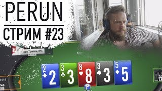 Лайтовенький стрим - Perun стримит на Pokerdom #23