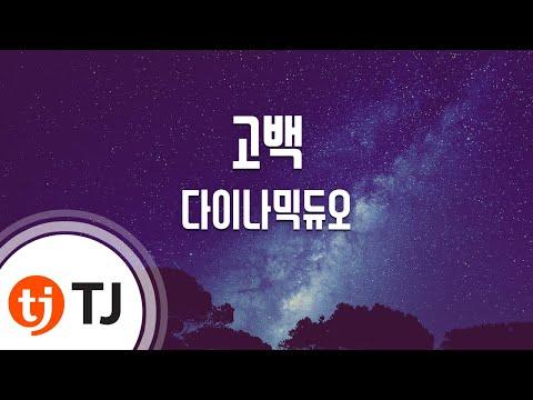 [TJ노래방] 고백(Go Back) - 다이나믹듀오 (Go Back - Dynamic Duo) / TJ Karaoke