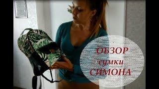 ОБЗОР РЮКЗАКА СИМОНА ОТ ЭЙВОН