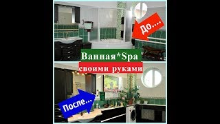 Ванная&SPA своими руками.ROOM TOUR.