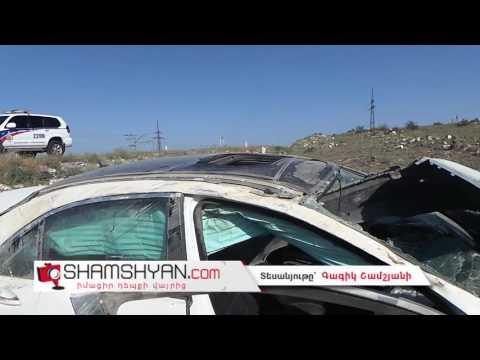 Արագածոտնի մարզում Mercedes-ը բախվել է ժայռաբեկորներին և հայտնվել դաշտում