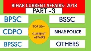 bihar (TOP 50+)2018 current affairs part -3| Bpsc, cdpo, bssc & BIHAR POLICE & BPSSC