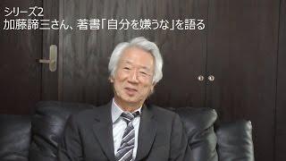 シリーズ2 加藤諦三さん、著書「自分を嫌うな」を語る。 thumbnail