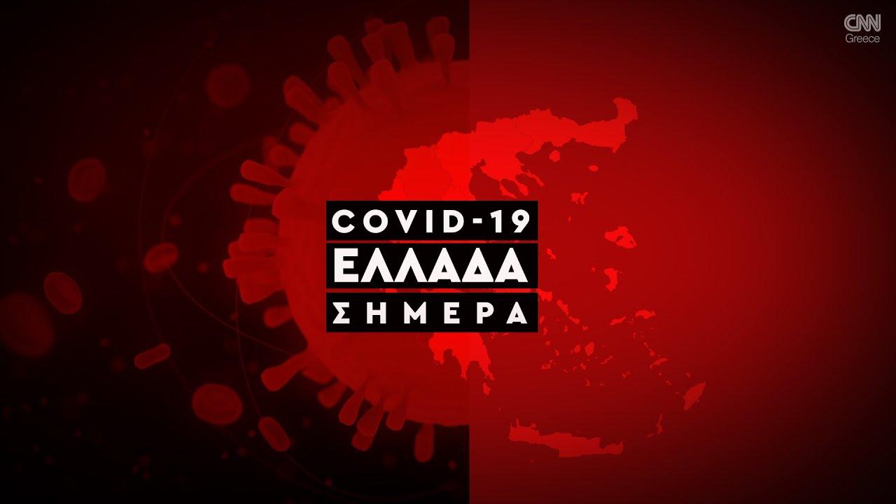 Κορωνοϊός: Η εξάπλωση του Covid 19 στην Ελλάδα με αριθμούς (7/8)
