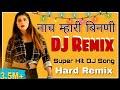 Download LE NACH MARI BINDANI BHANDARA ME DJ BAJE MIX BY DJ RAVI NAYAK 8827571046 MP3 song and Music Video