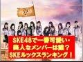 【最新】SKE48で一番可愛い・美人なメンバーは誰?SKEルックスランキング!