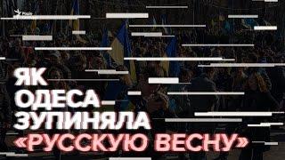 Як Одеса зупиняла «русскую весну»