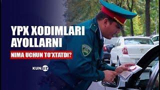 YPX XODIMLARI AYOL HAYDOVCHILARNI NIMA UCHUN TO'XTATDI