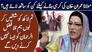 Firdous Ashiq Awan Exposed Molana Fazal Ur Rehman Real Face
