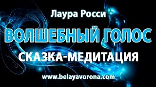 Лаура Росси Сказка медитация Волшебный голос