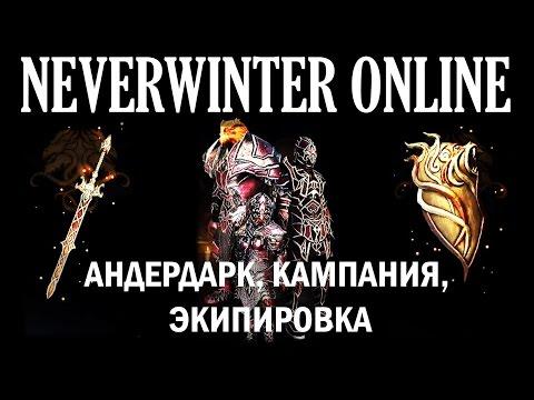 невервинтер онлайн компания тирании