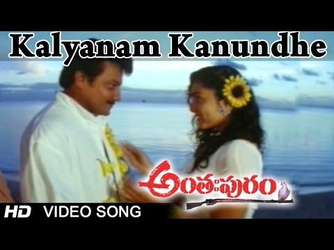 Anthapuram Movie | Kalyanam Kanundhe Video Song | Sai Kumar, Jagapathi Babu, Soundarya