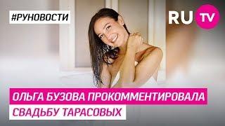 Ольга Бузова прокомментировала свадьбу Тарасовых