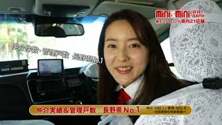 【生田佳那】minimini賃貸BANK 「タクシー」篇 #2 生田佳那 検索動画 25