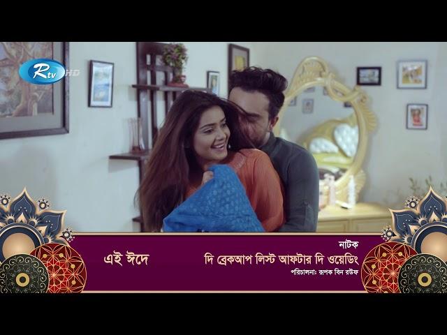 The Breakup List After The Wedding   Promo   Eid Ul Adha 2020   Ft. Jovan, Tanjin Tisha   Rtv Drama