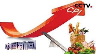[中国新闻] 中国国家统计局:4月CPI同比涨2.5% PPI同比涨0.9%   CCTV中文国际
