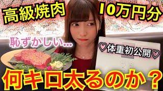 【検証】高級焼肉10万円分食べたら体重は何キロ太るのか?【大食い】