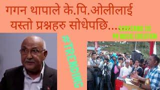 ल हेर्नुहोस गगन थापाले एमालेलाई यसरी गाली गरे ।। Latest Speech of Gagan Thapa ।।