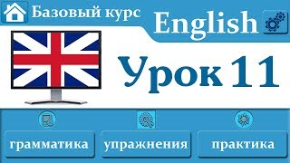 Глагол to be. Времена Continuous - Английский язык . Урок 11