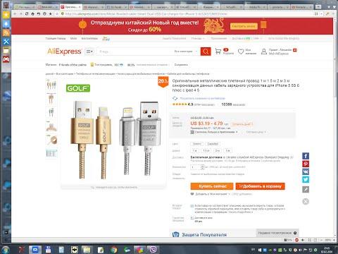 Рабочий USB кабель для Iphone с AliExpress