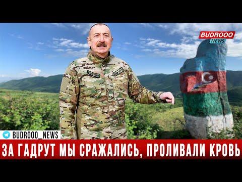 Ильхам Алиев: Армяне считали, что азербайджанская армия никогда не сможет освободить Гадрут