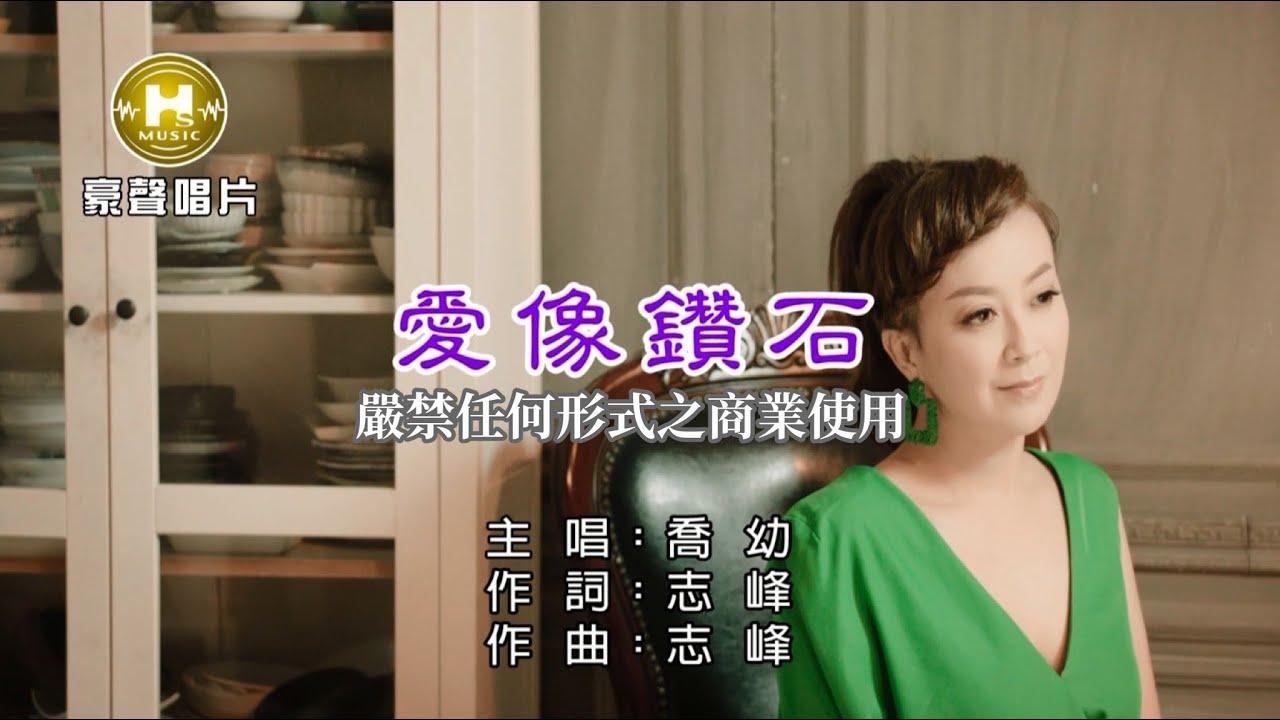 喬幼-愛像鑽石【KTV導唱字幕】1080p HD - YouTube