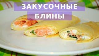 Закусочные блины с сыром фета и копченой семгой