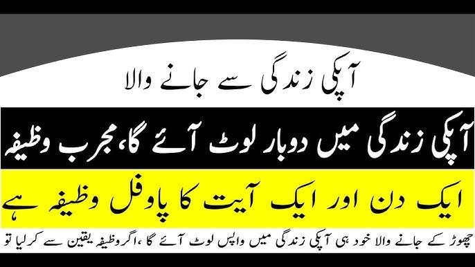 fogyás k liye wazifa urdu nyelven fb140 fogyás