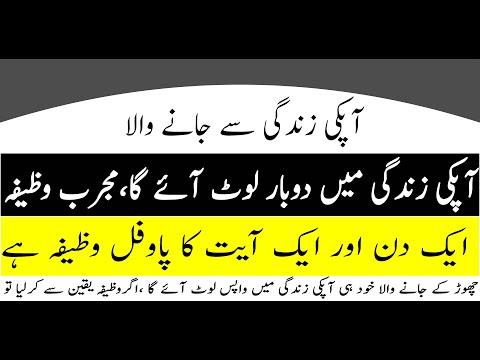 Chor k janay Wala khud he Wapis A jaye Ga Aik ayat or aik Din ka
