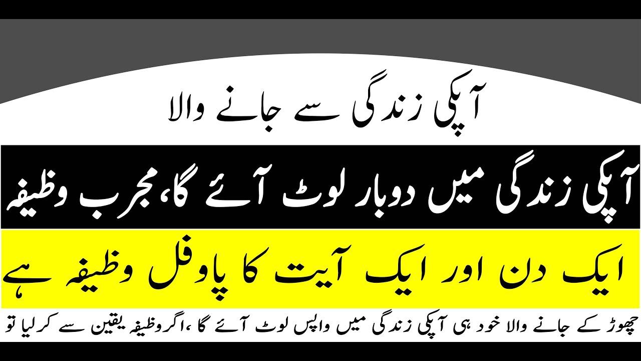 Chor k janay Wala khud he Wapis A jaye Ga Aik ayat or aik Din ka khas Amal  hy