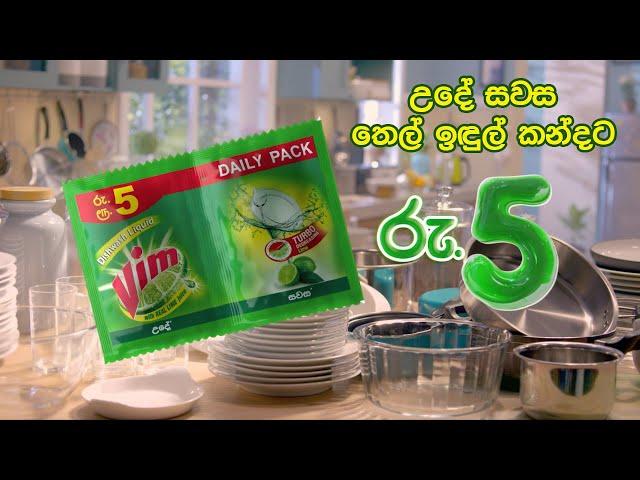 Vim Liquid Daily Pack