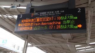 【JR西日本】和歌山駅 阪和線2・3番線ホーム 発車標