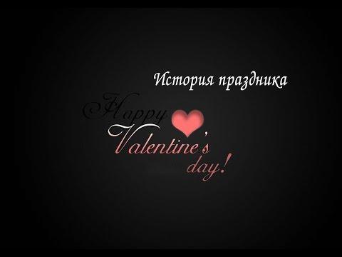 Откуда пошла история про День святого Валентина или День всех Влюблённых? - Как поздравить с Днем Рождения