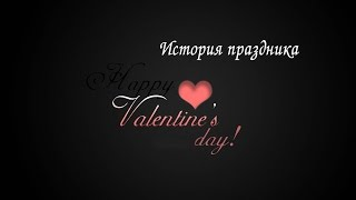Откуда пошла история про День святого Валентина или День всех Влюблённых?