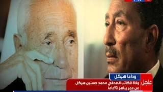 احداث النهار  تعليق ايمن ابراهيم علي وفاة محمد حسنين هيكل