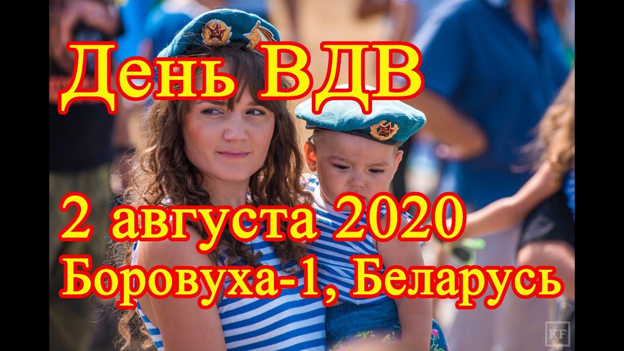 День ВДВ 2 августа 2020 в Боровухе-1, Беларусь, Витебская область.
