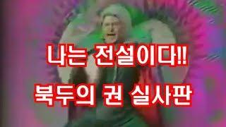[병맛리뷰] 원작자가 고소를 포기한 전설의 영화! 북두의 권!