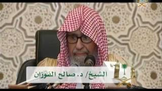 الحقوق الزوجية - معالي الشيخ صالح الفوزان 1