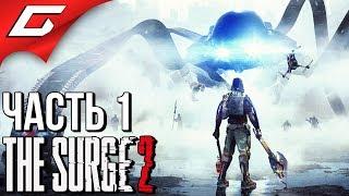 the Surge 2 прохождение и обзор игры на русском #1 1440p, Ultra