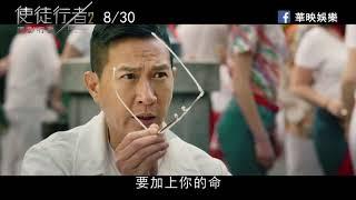 《使徒行者2 諜影行動》正式預告 8月30日 (五) 殊途重聚