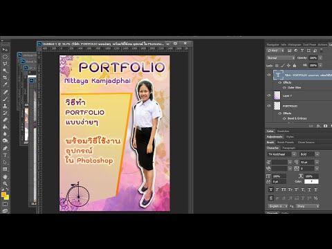สอนทำหน้าปก Portfolio [พอร์ตโฟลิโอ้] + Photoshop
